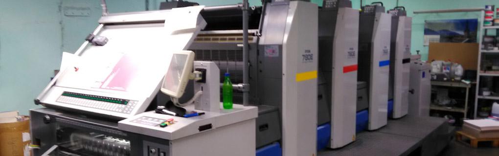 Высококачественное печатное и полиграфическое оборудование